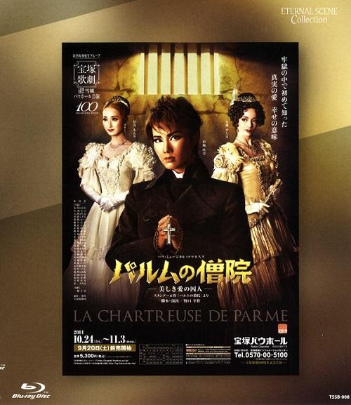 パルムの僧院 在庫処分 -美しき愛の囚人- Blu-ray Disc 誕生日/お祝い