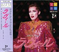 宝塚歌劇 ラヴィール ◆高品質 CD 中古 好評
