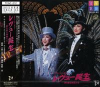 日本全国 送料無料 宝塚歌劇 レヴュー誕生 中古 物品 CD