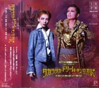宝塚歌劇 タカラヅカ 希少 百貨店 ドリーム 中古 キングダム CD