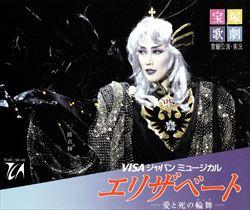 【宝塚歌劇】 エリザベート 雪組 (一路真輝主演) 【中古】【CD】