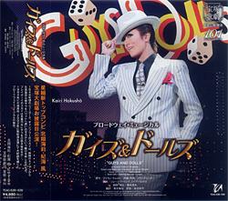 【宝塚歌劇】 ガイズ & ドールズ 星組 【中古】【CD】