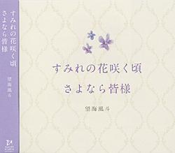 望海風斗 「すみれの花咲く頃/さよなら皆様」(CD)