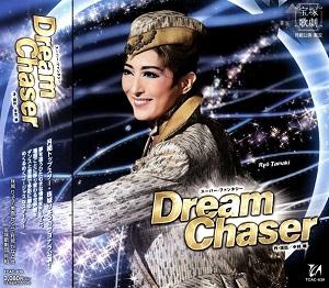 Dream Chaser ファッション通販 10%OFF CD 新品