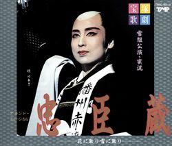 【宝塚歌劇】 忠臣蔵 【中古】【CD】