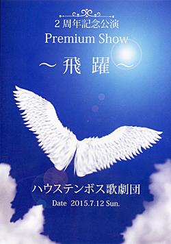 2周年記念公演 Premium Show ~飛躍~ ハウステンボス歌劇団(DVD)