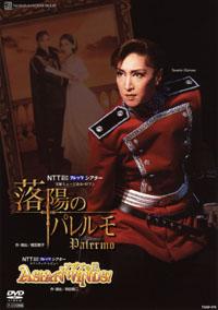 【宝塚歌劇】 落陽のパレルモ/ASIAN WINDS! 【中古】【DVD】