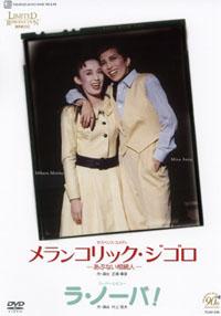 【宝塚歌劇】 メランコリック・ジゴロ/ラ・ノーバ! 【中古】【DVD】