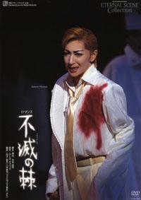 【宝塚歌劇】 不滅の棘 【中古】【DVD】
