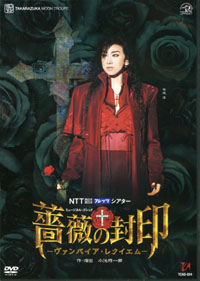 【宝塚歌劇】 薔薇の封印 【中古】【DVD】