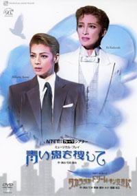 【宝塚歌劇】 青い鳥を捜して/タカラヅカ・ドリーム・キングダム 【中古】【DVD】