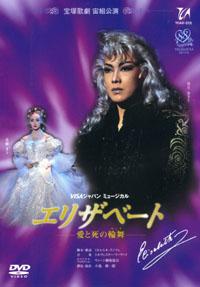 エリザベート 1998 宙組(DVD)