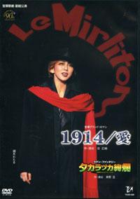 【宝塚歌劇】 1914・愛/タカラヅカ絢爛 【中古】【DVD】