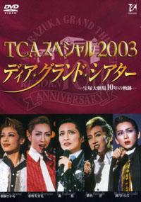 TCA 特别 2003年亲爱大剧院