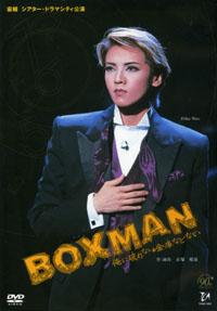 【宝塚歌劇】 BOXMAN 【中古】【DVD】