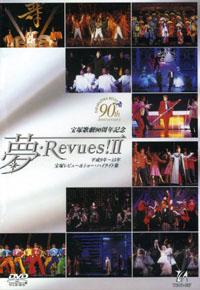 【宝塚歌劇】 夢・Revues!2~平成9年から15年 宝塚レビュー&ショーハイライト集~ 【中古】【DVD】