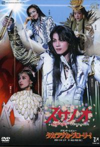 【宝塚歌劇】 スサノオ/タカラヅカ・グローリー! 【中古】【DVD】