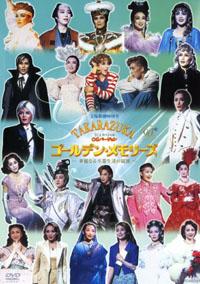 【宝塚歌劇】 TCAスペシャル OGバージョン TAKARAZUKA ゴールデン・メモリーズ 【中古】【DVD】