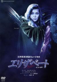 エリザベート 月組(DVD)