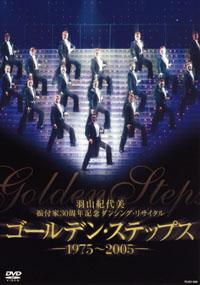 【宝塚歌劇】 羽山紀代美 「ゴールデン・ステップス~1975-2005~」 【中古】【DVD】