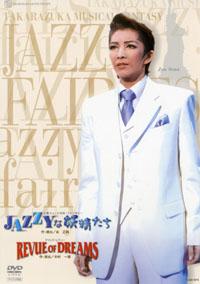 【宝塚歌劇】 JAZZYな妖精たち/REVUE OF DREAMS 【中古】【DVD】