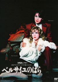 凡尔赛宫奥斯卡编织 (DVD) 的玫瑰