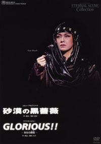 【宝塚歌劇】 砂漠の黒薔薇/GLORIOUS! 【中古】【DVD】