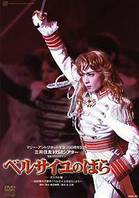 【宝塚歌劇】 ベルサイユのばら~2006オスカル編 雪組 【中古】【DVD】