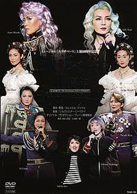 【宝塚歌劇】 エリザベート 10周年 ガラコンサート 【中古】【DVD】