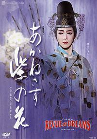 【宝塚歌劇】 あかねさす紫の花/REVUE OF DREAMS 【中古】【DVD】