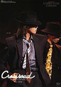 【宝塚歌劇】 Crossroad 【中古】【DVD】