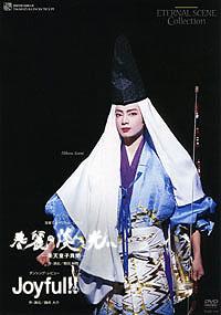 【宝塚歌劇】 春麗の淡き光に/Joyful!! 【中古】【DVD】