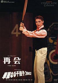 【宝塚歌劇】 再会/華麗なる千拍子2002 【中古】【DVD】