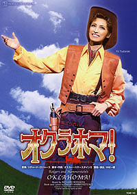 【宝塚歌劇】 オクラホマ! 【中古】【DVD】