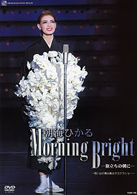 【宝塚歌劇】 朝海ひかる 退団記念 「Morning Bright」 【中古】【DVD】