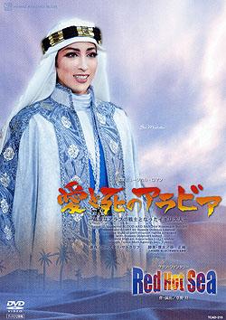 【宝塚歌劇】 愛と死のアラビア/Red Hot Sea 【中古】【DVD】