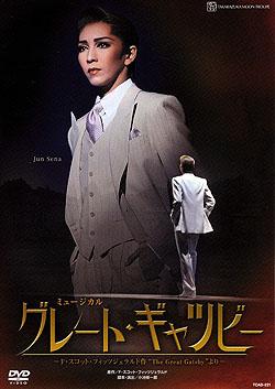【宝塚歌劇】 グレート・ギャツビー 【中古】【DVD】