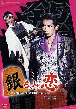 【宝塚歌劇】 銀ちゃんの恋 【中古】【DVD】