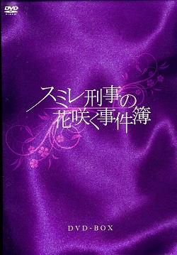 スミレ刑事の花咲く事件簿 DVD-BOX 【中古】【DVD】, ペイントジョイ:79c4886e --- sunward.msk.ru