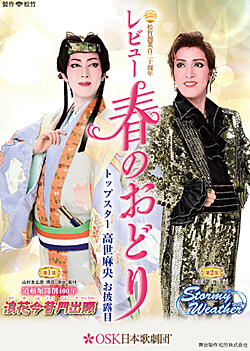 レビュー 春のおどり トップスター 高世麻央 お披露目公演 OSK日本歌劇団 (DVD)