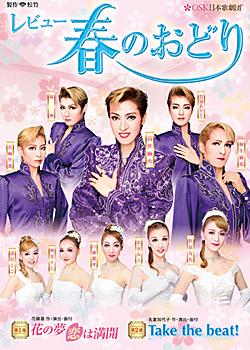 奉呈 レビュー 春のおどり 2016年大阪松竹座 オープニング 大放出セール DVD OSK日本歌劇団