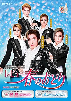 レビュー 春のおどり 2017年大阪松竹座 OSK日本歌劇団 (DVD)