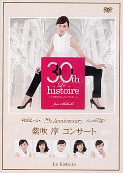紫吹淳 「Le histoire」(DVD)