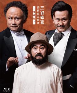 三谷幸喜 芸術家三部作 -愛蔵版- (Blu-ray BOX)