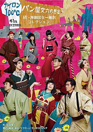 パン屋文六の思案~続・岸田國士一幕劇コレクション~  ナイロン100℃ 41st SESSION(DVD)