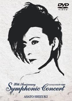 姿月あさと 20th Anniversary 「Symphonic Concert 2007」 【中古】【DVD】
