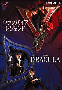 ヴァンパイア・レジェンド/DRACULA 4枚組 スタジオライフ (DVD)
