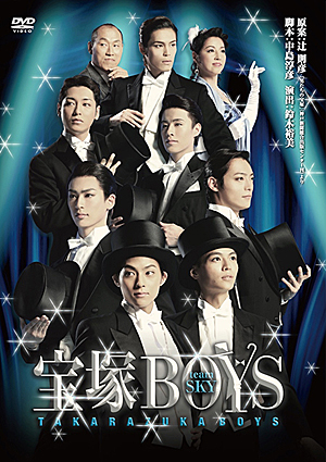 宝塚BOYS team SKY(DVD)