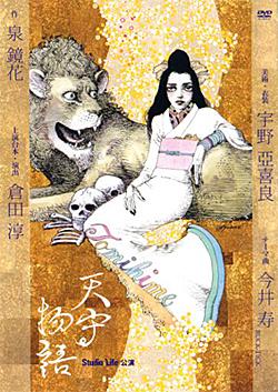 天守物語 2012年 スタジオライフ (DVD)
