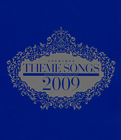 【宝塚歌劇】 THEME SONGS 2009 宝塚歌劇主題歌集 【中古】【Blu-ray Disc】